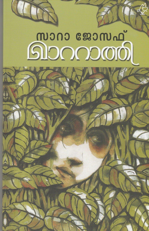 മാറ്റാത്തി   Maattathi by Sarah Joseph