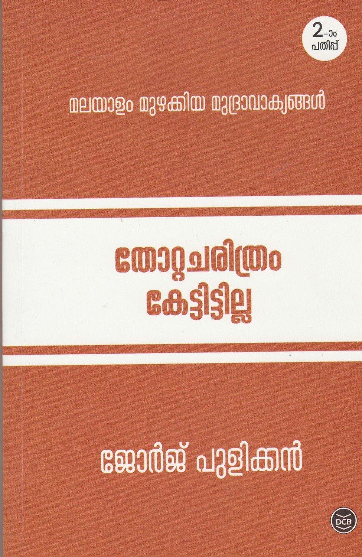തോറ്റ ചരിത്രം കേട്ടിട്ടില്ല | Thotta Charithram Kettittilla by Geroge Pulickan