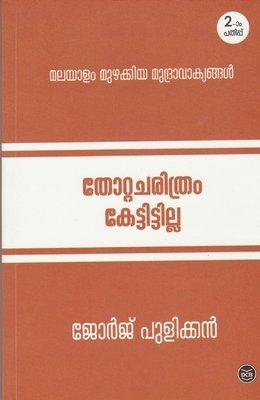 തോറ്റ ചരിത്രം കേട്ടിട്ടില്ല   Thotta Charithram Kettittilla by Geroge Pulickan