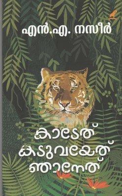 കാടേത് കടുവയേത് ഞാനേത്   Kadethu Kaduvayethu Njanethu by N.A. Nazeer