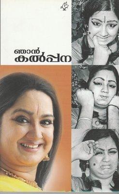 ഞാന് കല്പ്പന | Njan Kalpana by Kalpana