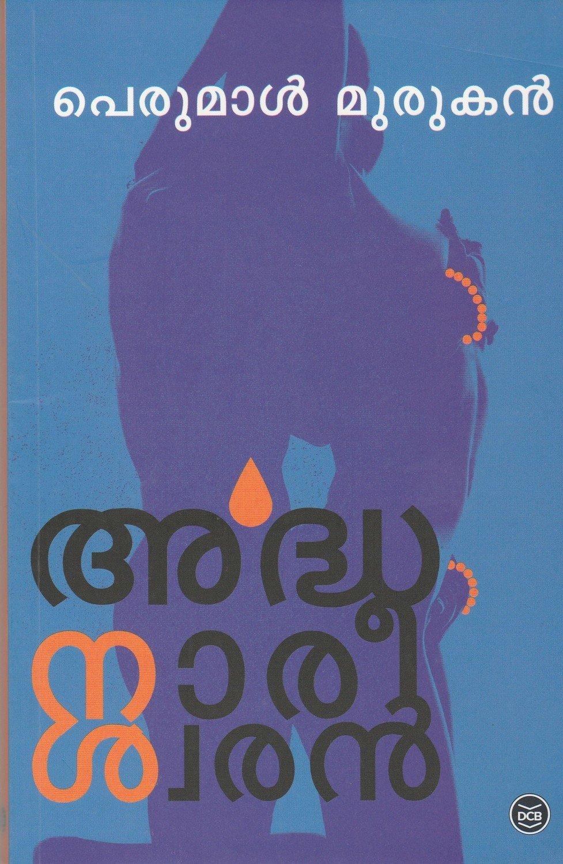 അര്ദ്ധനാരീശ്വരന് | Ardhanareeswaran by Perumal Murukan