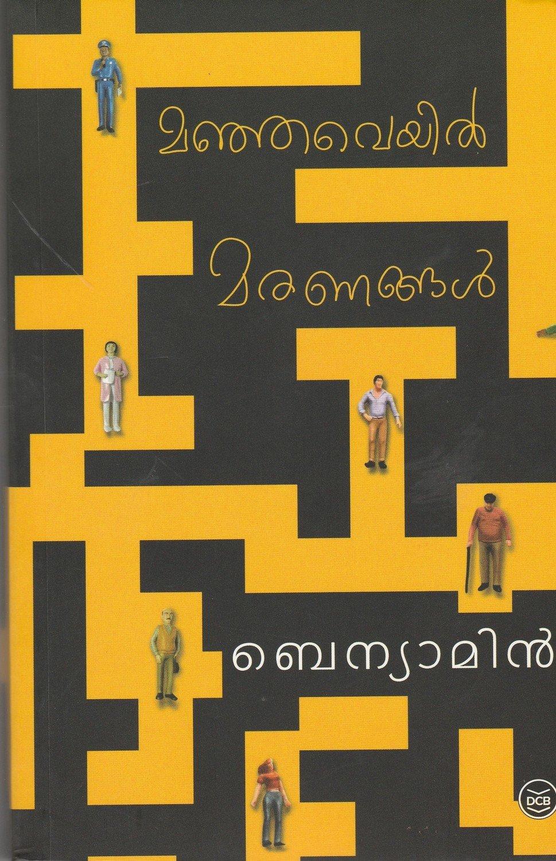 മഞ്ഞവെയില് മരണങ്ങള് | Manjaveyil Maranangal by Benyamin