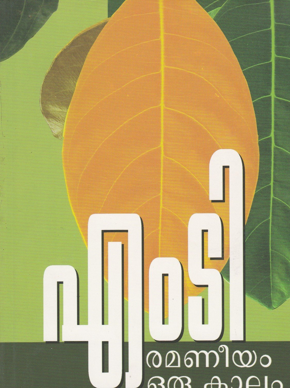 രമണീയം ഒരുകാലം   Ramaneeyam Oru Kalam by M.T. Vasudevan Nair