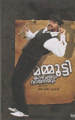 മമ്മൂട്ടി കാഴ്ചയും വായനയും   Mammootty Kkazhchyum Vaayanayum by Bipin Chandran