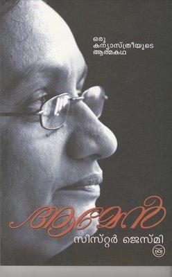 ആമേൻ:ഒരു കന്യാസ്ത്രീയുടെ ആത്മകഥ | Amen by Sister Jesme
