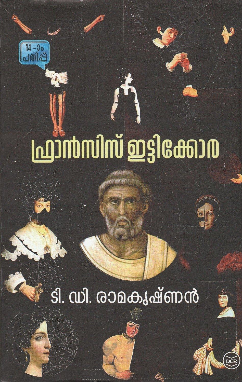 ഫ്രാന്സിസ് ഇട്ടിക്കോര   Francis Ittykkora by T.D. Ramakrishnan