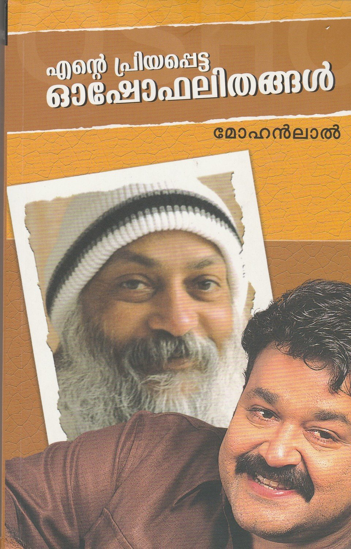 എന്റെ പ്രിയപ്പെട്ട ഓഷൊഫലിതങ്ങൾ | Ente Priyapetta Osho Phalithangal by Mohanlal
