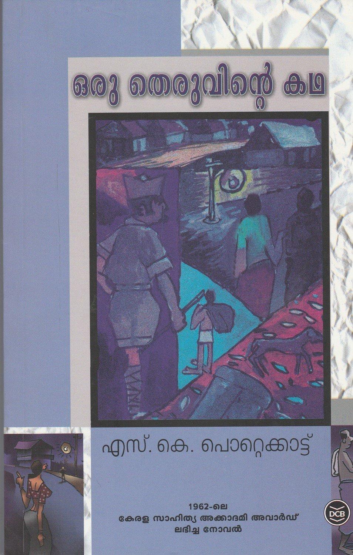 ഒരു തെരുവിന്റെ കഥ | Oru Theruvinte Katha by S.K. Pottekkatt