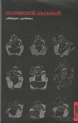 സഞ്ജയൻ കഥകൾ: ചിരിയുടെ പുസ്തകം - Sanjayan Kathakal by Sanjayan
