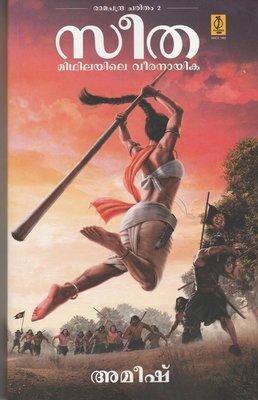 സീത മിഥിലയിലെ വീരനായിക | Seeta Midhilayile Veeranayika (Ramachandra Charitham 2) by Ameesh