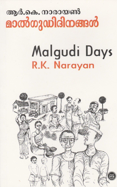 മാൽഗുഡി ദിനങ്ങൾ   Malgudi Dhinangal by R.K. Narayan