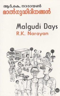 മാൽഗുഡി ദിനങ്ങൾ | Malgudi Dhinangal by R.K. Narayan