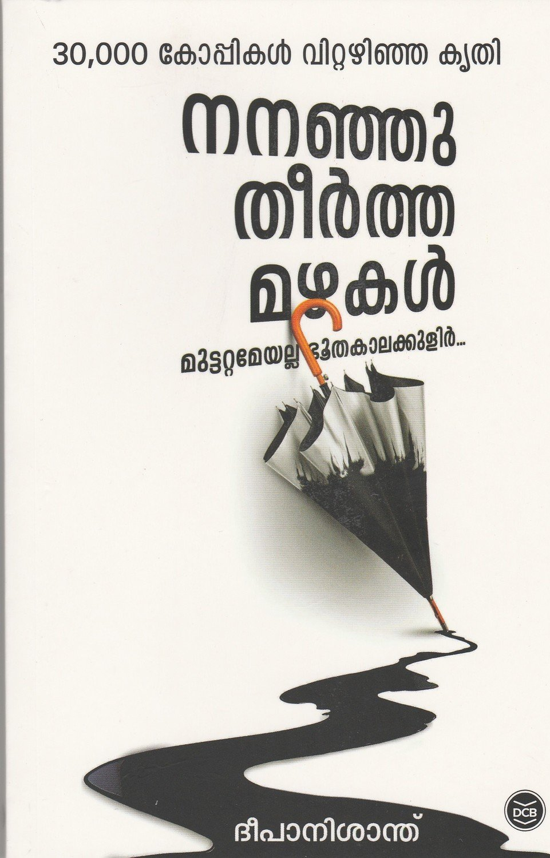 നനഞ്ഞുതീര്ത്ത മഴകള്   Nanangyutheertha Mazhakal by Deepa Nisanth