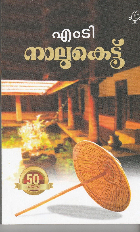 നാലുകെട്ട്   Naalukettu by M.T. Vasudevan Nair