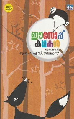 ഈസോപ്പ് കഥകള് | Aesop Kathakal  by Prof. S. Sivadas