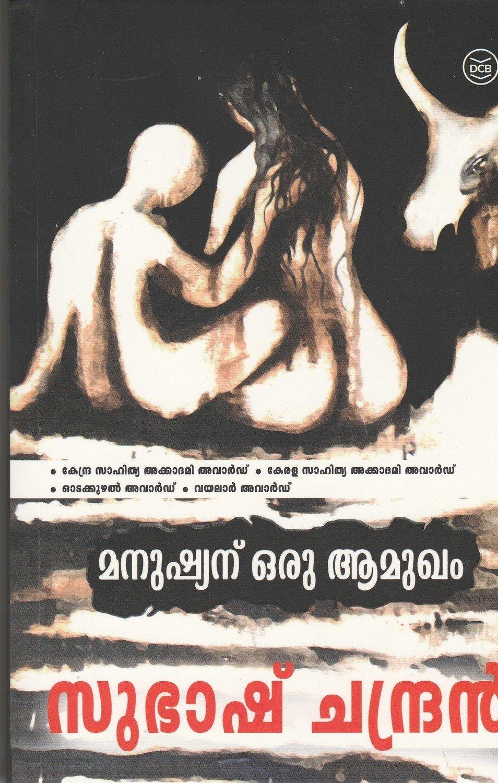 മനുഷ്യന് ഒരു ആമുഖം   Manushyanu Oru Aaamukham by Subhash Chandran