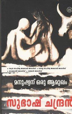 മനുഷ്യന് ഒരു ആമുഖം | Manushyanu Oru Aaamukham by Subhash Chandran
