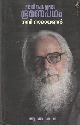 ഓര്മ്മകളുടെ ഭ്രമണപഥം | Ormakalude Bramanapatham by Nambi Narayanan