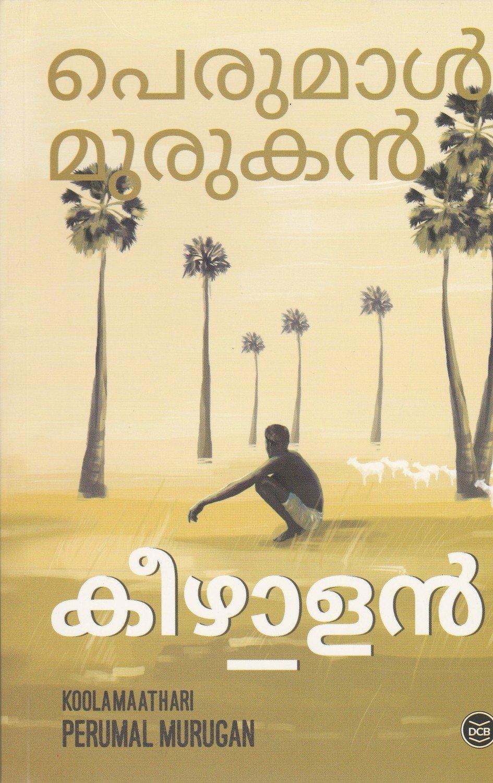 കീഴാളന്   Keezhalan by Perumal Murukan