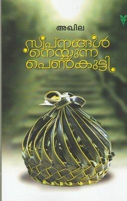 സ്വപ്നങ്ങള് നെയ്യുന്ന പെണ്കുട്ടി | Swapnagal Neyyunna Penkutty by Akhila