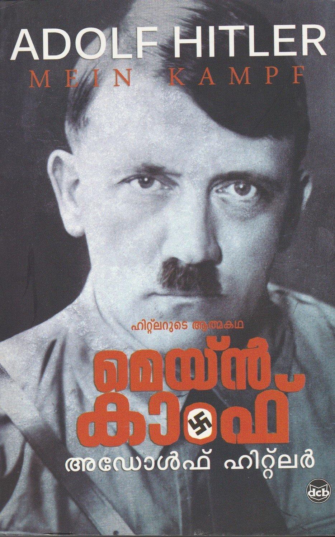 മെയ്ൻ കാംഫ് - ഹിറ്റ്ലറുടെ ആത്മകഥ | Mein Kampf Hitlarude Athmakatha by Adolf Hitler