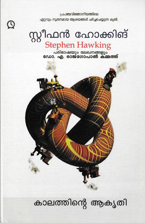 സ്റ്റീഫൻ ഹോക്കിങ്:കാലത്തിന്റെ ആകൃതി | Kaalathinte Aakruthi by Stephen Hawking