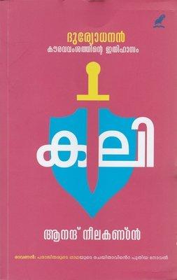 ദുര്യോധനനന് കൗരവവംശത്തിലെ ഇതിഹാസം - കലി | Duryodhanan Kauravavamsathinte Ithihasam Kali by Anand Neelakantan