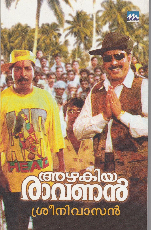 അഴകിയരാവണന്   Azhakiyaravanan ( Screenplay ) by  Sreenivasan