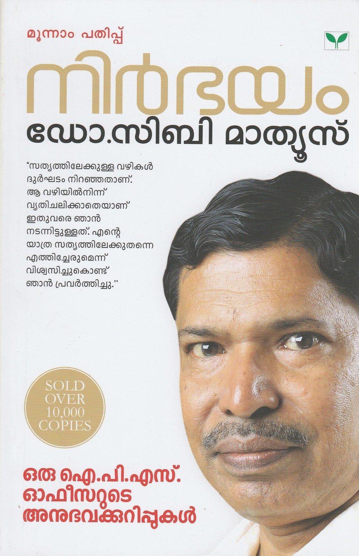 നിര്ഭയം | Nirbhayam by Dr. Siby Mathews IPS