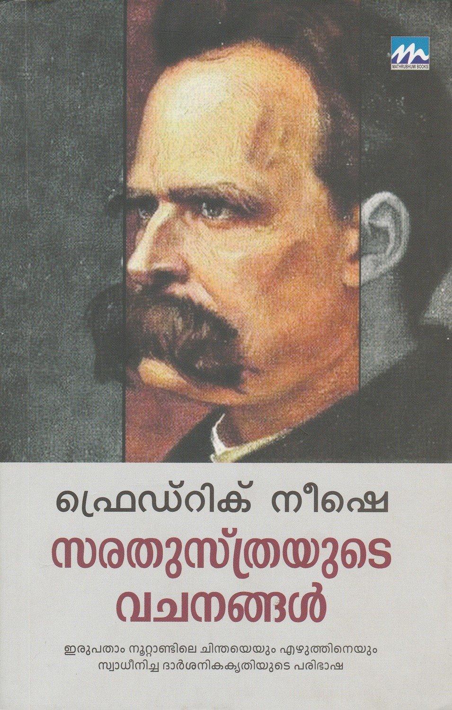 സരതുസ്ത്രയുടെ വചനങ്ങള്   Sarathusthrayude Vachanangal by  Friedrich Nietzsche