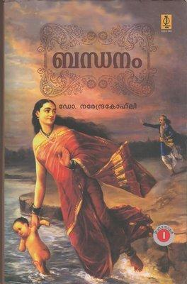 ബന്ധനം | Bandhanam by Dr Narendra Kohli