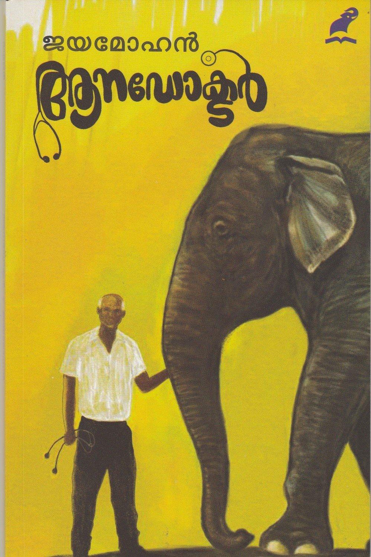 ആനഡോക്ടര് | Aana Doctor by Jayamohan