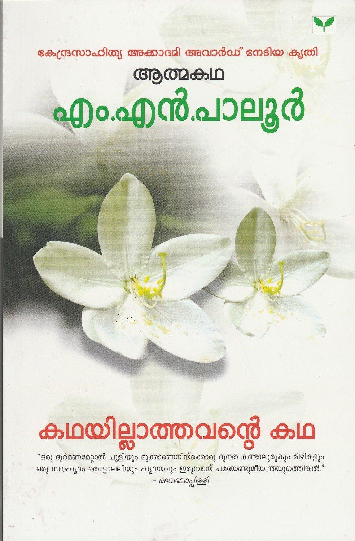 കഥയില്ലാത്തവന്റെ കഥ   Kathayillathavante Katha by M N Paloor
