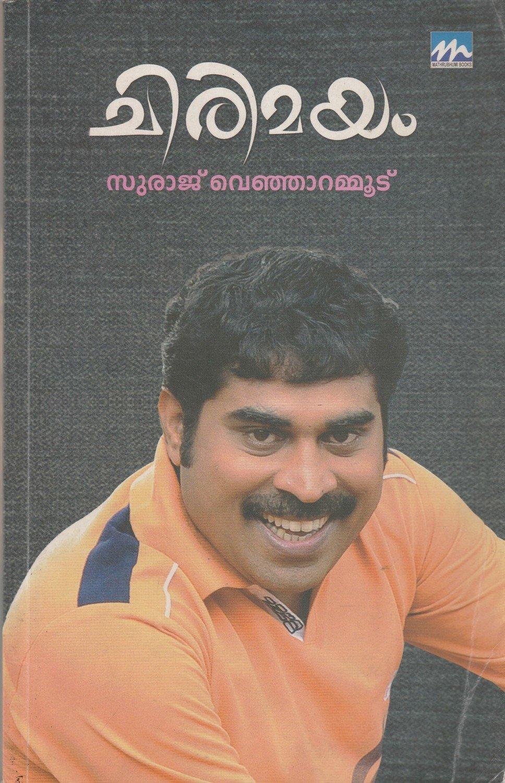 ചിരിമയം | Chirimayam by Suraj Venjaranmood