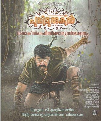 പുലിമുരുകന് ബോക്സ് ഓഫീസിലൊരുഗര്ജ്ജനം   Pulimurukan Boxofficil Oru Garganam by T Arunkumar