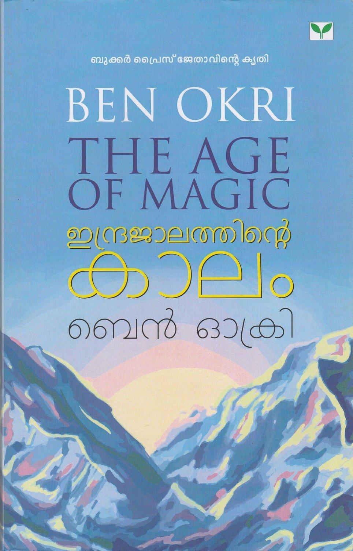 ഇന്ദ്രജാലത്തിന്റെ കാലം   Indrajalathinte Kaalam by Ben Okri