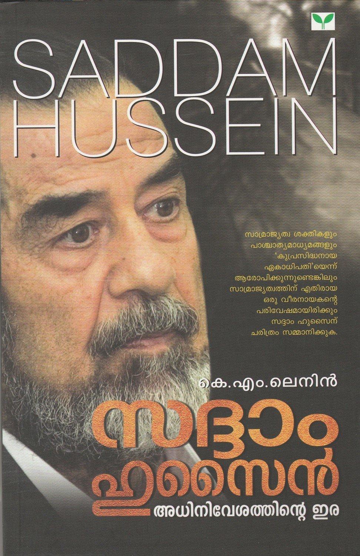 സദ്ദാം ഹുസൈൻ   Sadham Hussain by K.M. Lenin