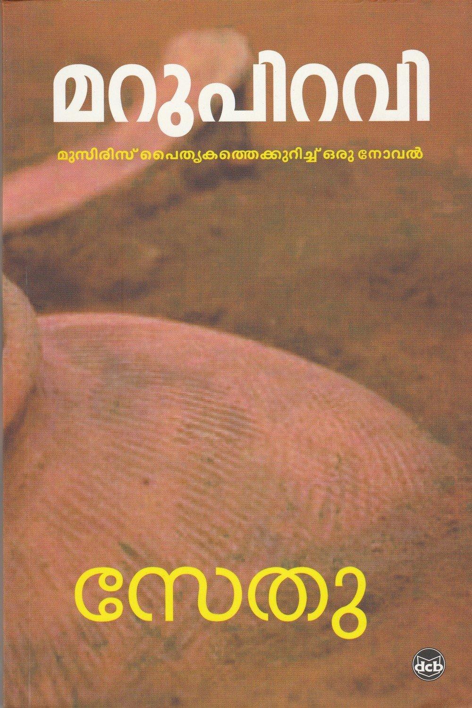 മറുപിറവി | Marupiravi by Sethu