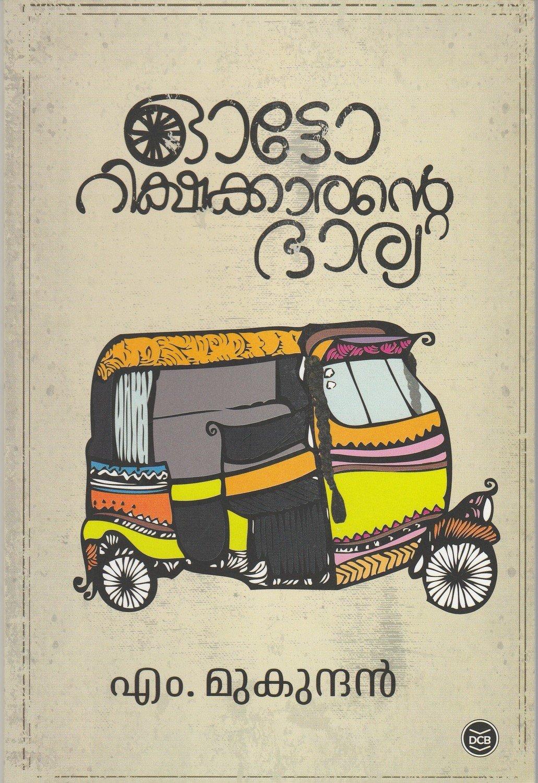 ഓട്ടോറിഷക്കാരന്റെ ഭാര്യ   Autorickshawkkarante Bharya by M. Mukundan
