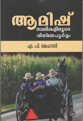 ആമിഷ് - സ്ഥലികളിലൂടെ വിസ്മയപൂർവ്വം   Amish Sthalikaliloode Vismayapoorvam by A.P. Meharali