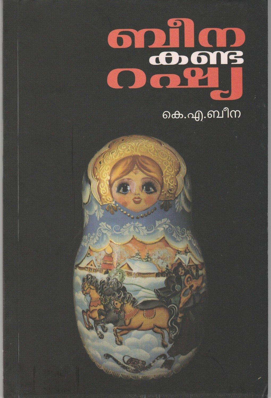 ബീന കണ്ട റഷ്യ   Beena Kanda Russia by K.A. Beena