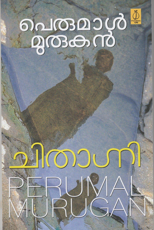 ചിതാഗ്നി   Chithaagni by Perumal Murukan