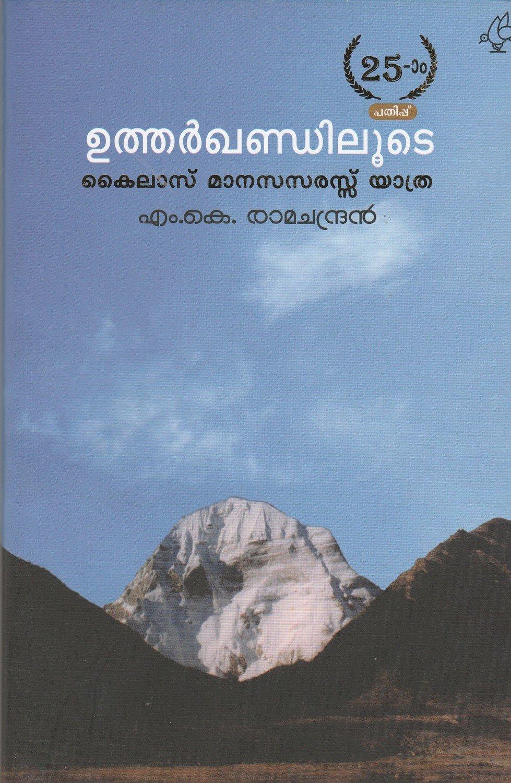 ഉത്തരഖണ്ഡിലൂടെ - കൈലാസ് മാനസസരസ്സ് യാത്ര | Utharkhandiloode Kailas Manasa Saras Yathra by M.K. Ramachandran