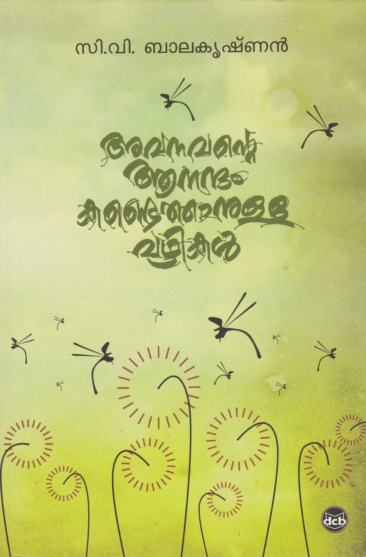 അവനവന്റെ ആനന്ദം കണ്ടെത്താനുള്ള വഴികൾ   Avanavante Anandam Kandethanulla Vazhikal by C.V. Balakrishnan