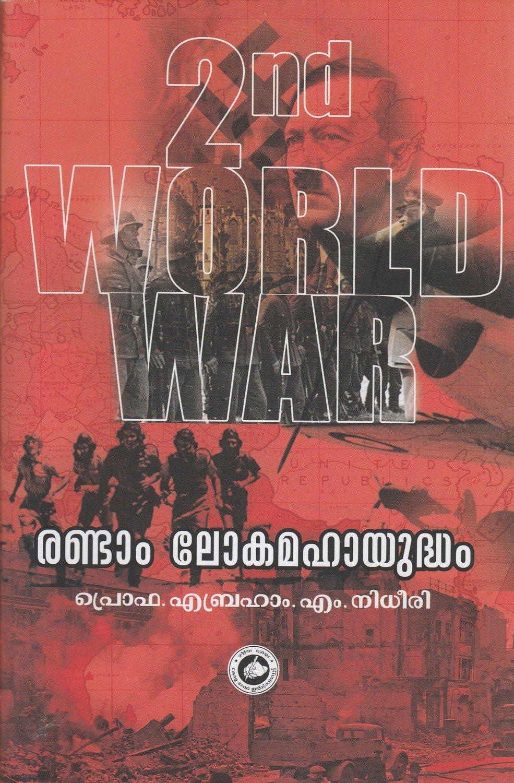 രണ്ടാം ലോകമഹായുദ്ധം    Randam Lokamahayudham by Prof. Abraham M.Nidheeri (History)