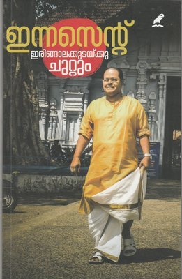 ഇരിങ്ങാലക്കുടയ്ക്കു ചുറ്റും   Iringalakkudaykku Chuttum by Innocent