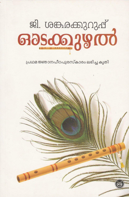 ഓടക്കുഴൽ   Odakkuzhal by G. Sankarakuruppu