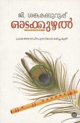 ഓടക്കുഴൽ | Odakkuzhal by G. Sankarakuruppu