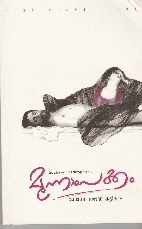 മൂന്നാംപക്കം | Moonnam Pakkam by Bobby Jose Kattikadu